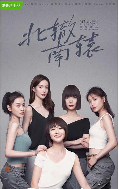 冯小刚的新剧定档,带来了五美,蓝盈莹是女主,女配是你们的女神