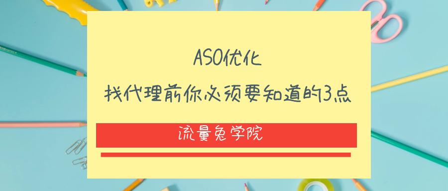 流量兔:ASO优化找代理前你必须要知道的3点