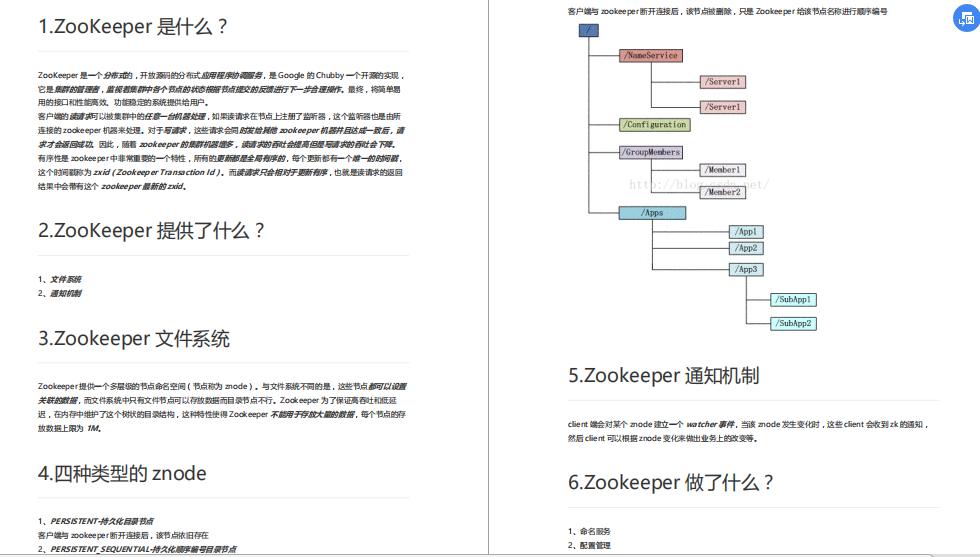 精选2020年大厂高频Java面试真题集锦(含答案),面试一路开挂