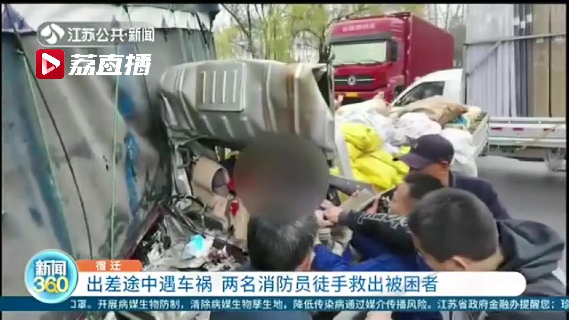 出差途中遇车祸现场 宿迁两名消防员徒手救出被困者