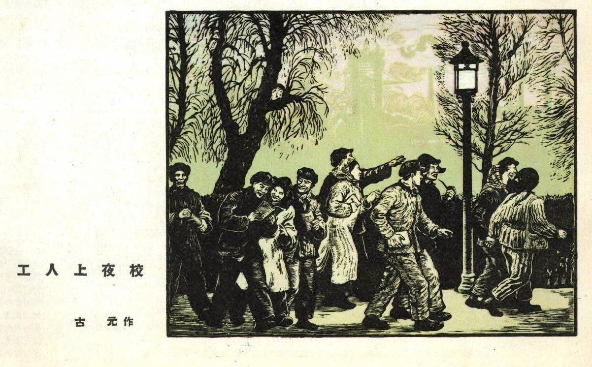 新中国早期工业题材画
