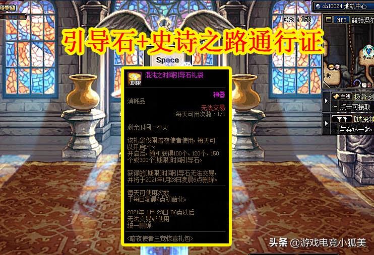 DNF:12.24暗夜三觉礼包爆料,引导石+史诗之路通行证
