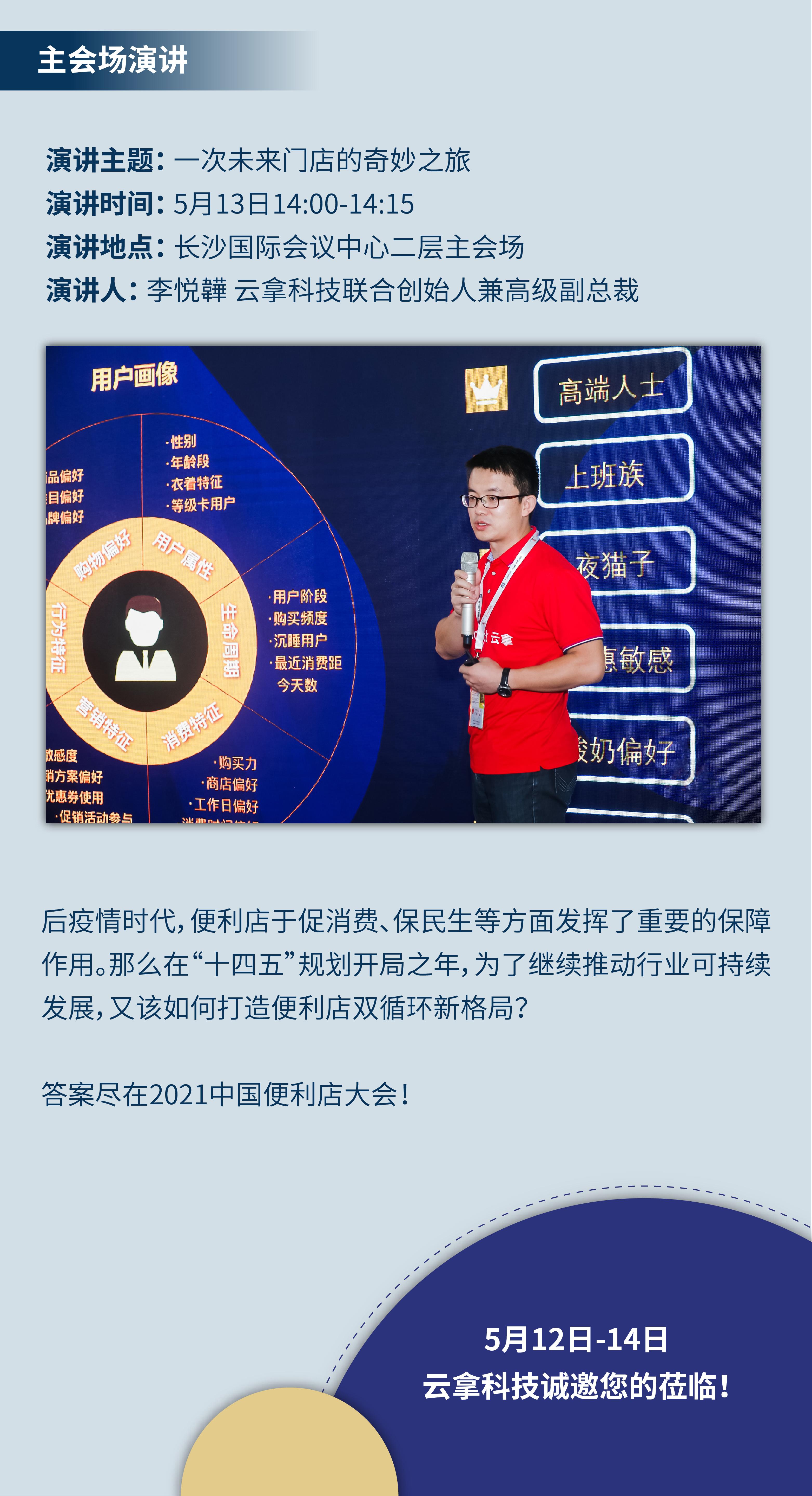 2021中国便利店大会将至!云拿邀您相聚长沙