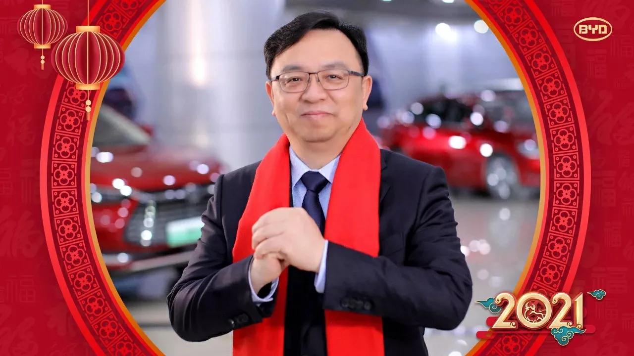 王传福发表二〇二一年新年贺词
