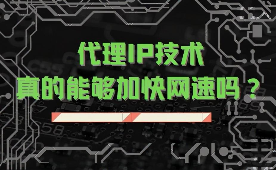 代理IP技术真的能够加快网速吗?