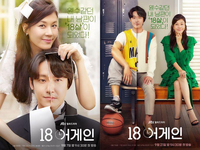 韩剧《再次十八岁》第15集(第十五集)免费在线观看_1080P高清韩语中字迅雷下载-文杰电影院