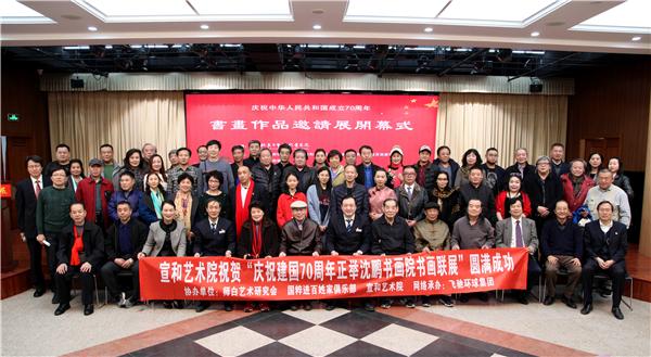 回顾2020飞驰环球文化传播集团文化系列活动之十七