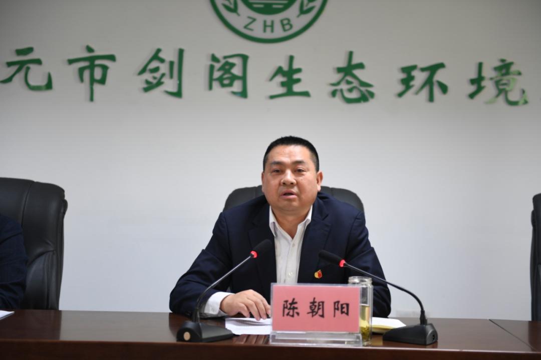 """广元市生态环境系统建立""""三张清单""""现场推进会召开"""