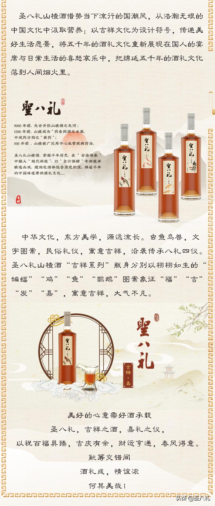 无酒不成礼   圣八礼山楂酒传承千年酒礼文化