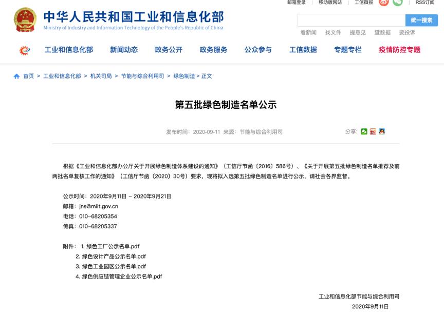 工信部权威认证:曲美家居入选第五批绿色制造名单