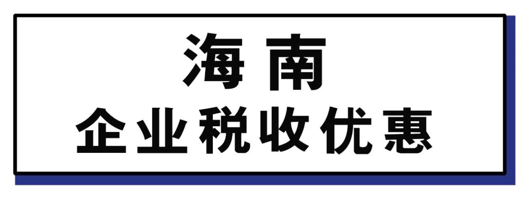 海南企业税收优惠政策 | 企业如何接招?