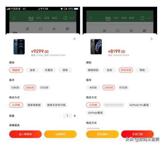 iPhone12Pro相比较iPhone11pro有哪些提升?