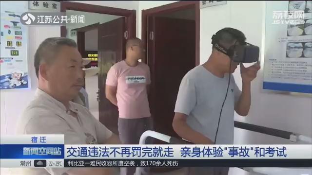 """交通违法者VR体验""""模拟事故"""":头皮发麻 下次再也不敢了"""