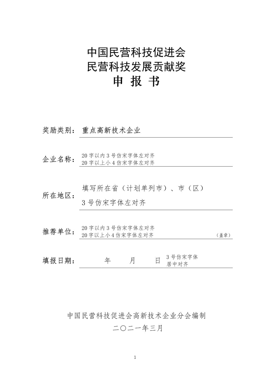 """关于申报2021年度全国""""重点高新技术企业奖""""的通知"""