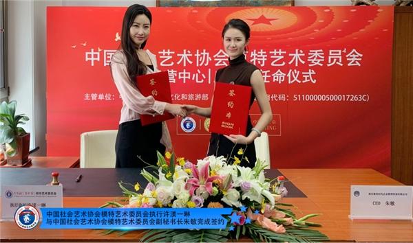 文旅部中国社会艺术协会模特委员会全国运营中心正式成立