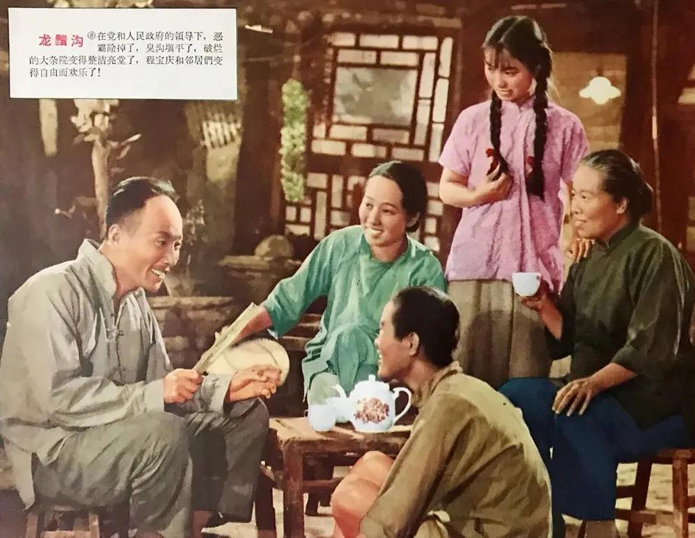 老电影(0205)《龙须沟》北京电影制片厂(1952)电影剧照欣赏