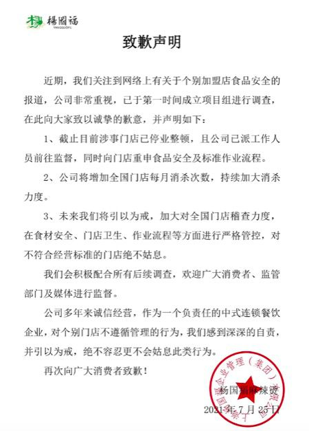 """食品安全""""惯犯""""杨国福:死不足惜?"""