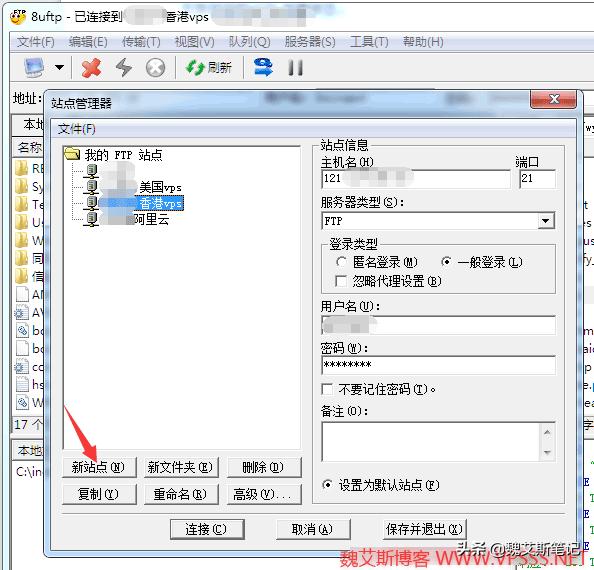 FTP 软件使用教程