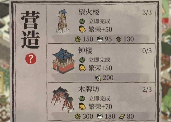 江南百景图:严大人的东西怎么换?不仅能白嫖建筑,还能赚钱