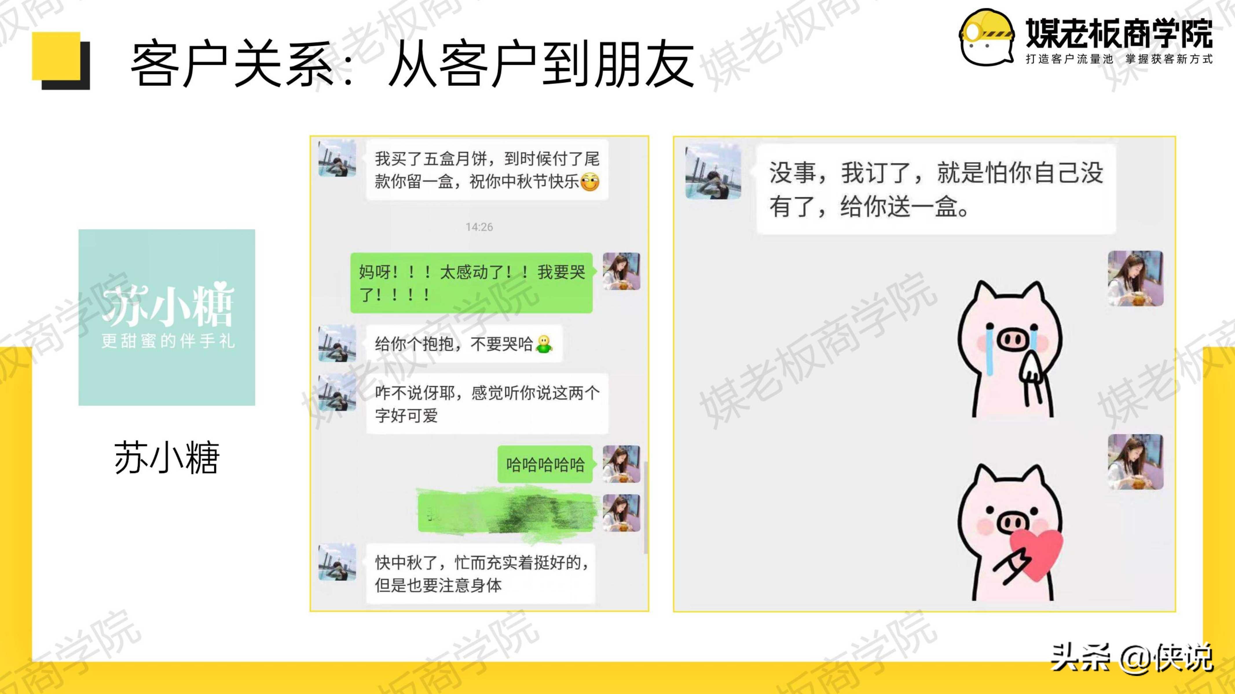 干货:12招企业微信获客指南系列(珍藏版)