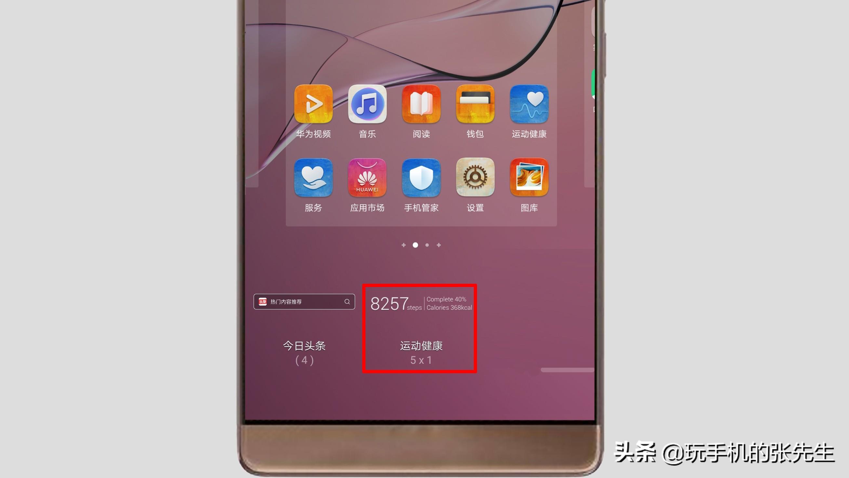 华为手机步数怎么显示在屏幕上(华为锁屏步数不显示了)
