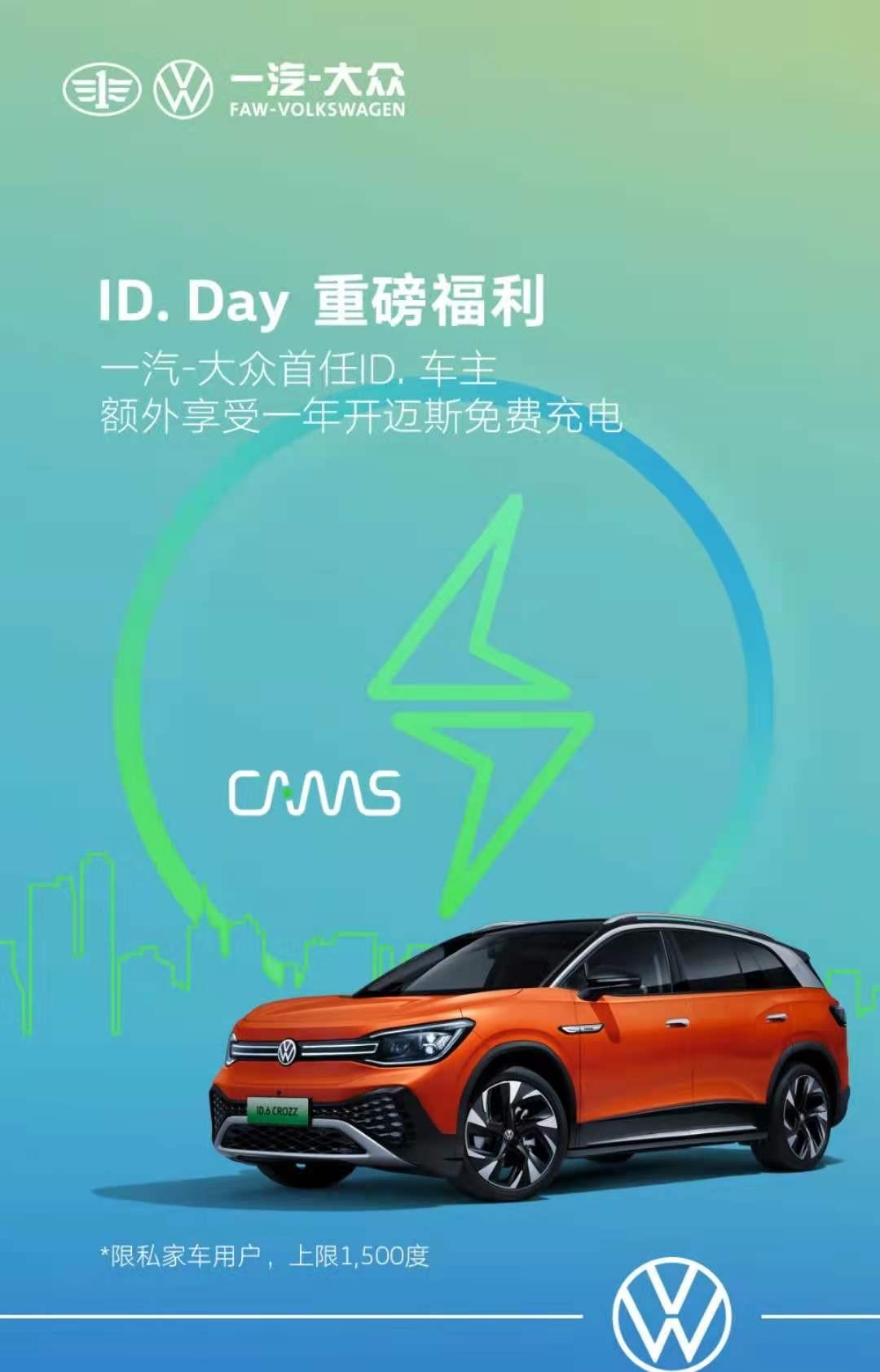 智能大空间 一汽-大众ID.6 CROZZ 成都开启交付