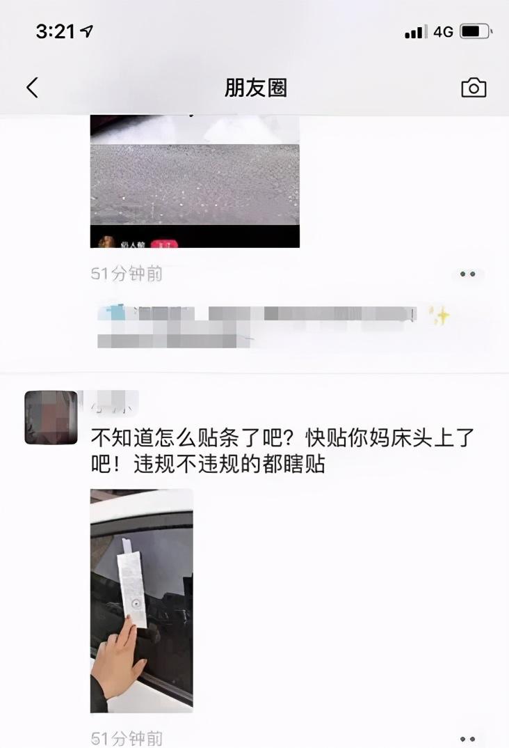 """高阳一女子在朋友圈公然辱骂交警,结果""""悲剧""""了......"""