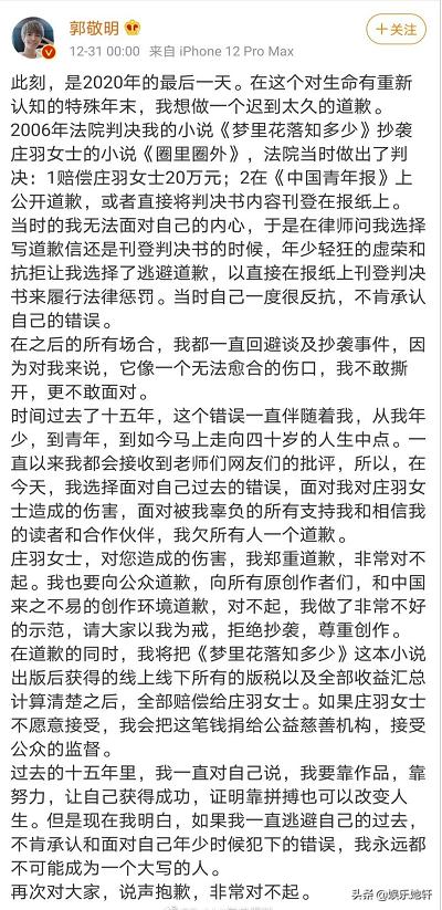 郭敬明、于正道歉后,唐七的选择将成为转折点!撑住了反倒更有利