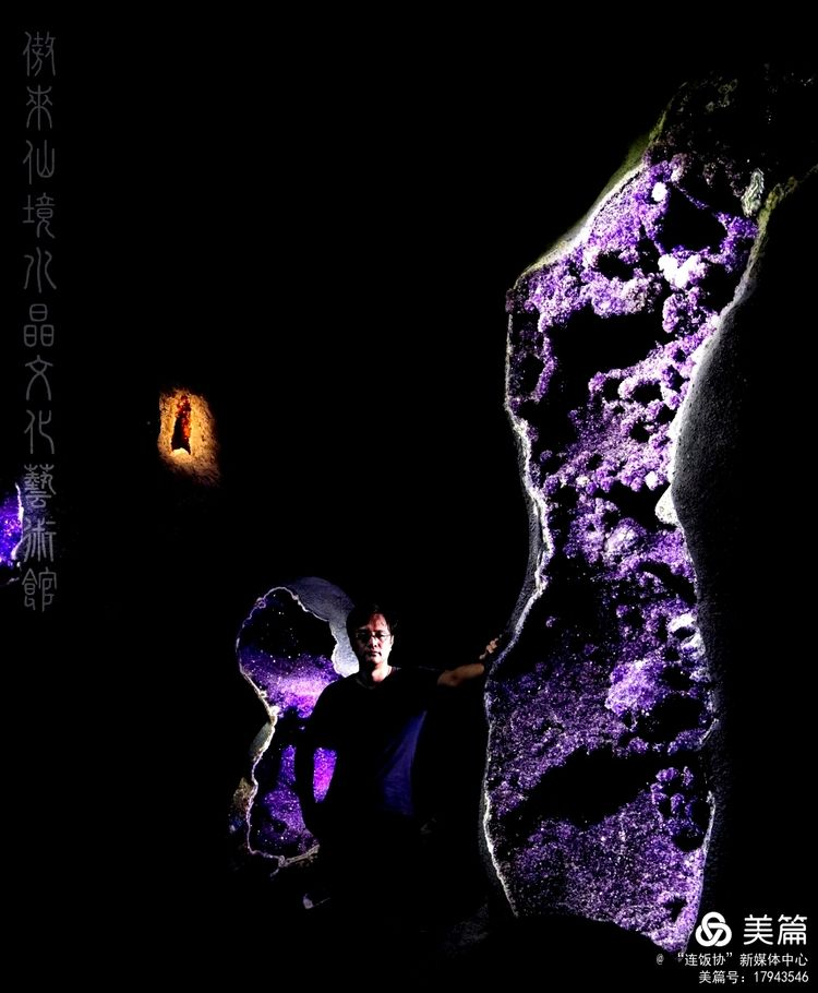 傲来仙境水晶文化艺术馆