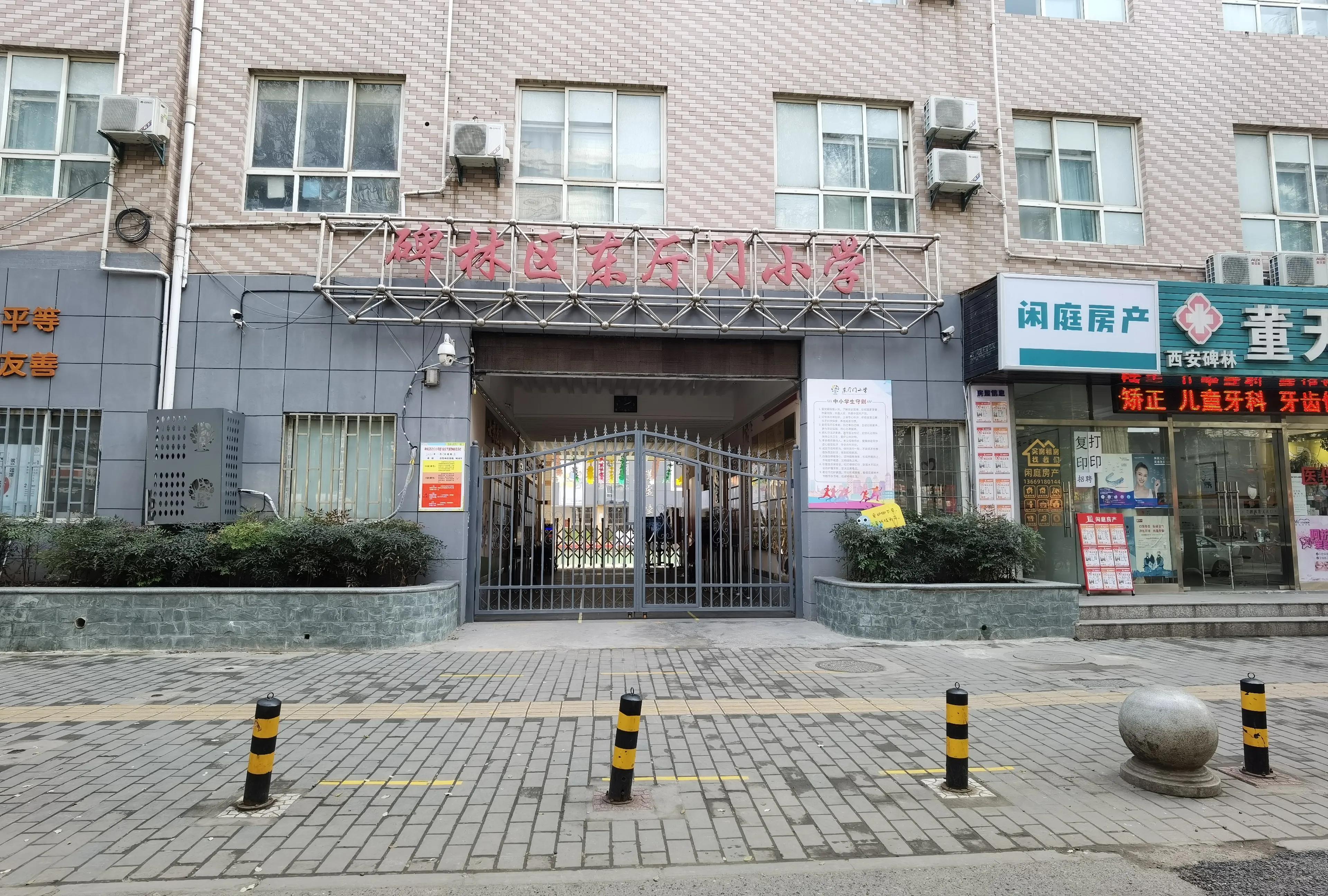 西安城里的东厅门你了解吗?