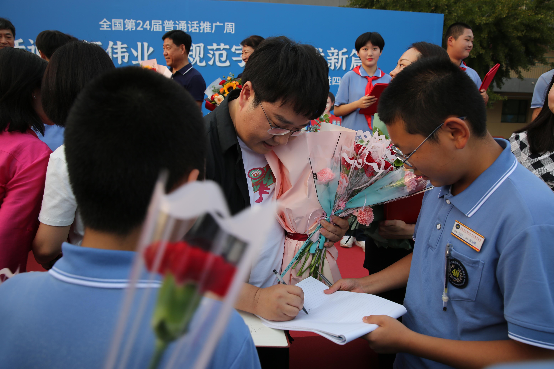 石家庄市第四十中学举行普通话宣传周活动