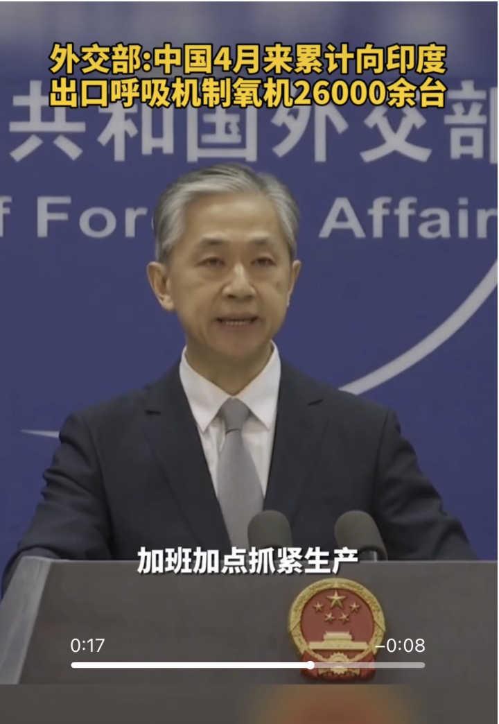 印外長感謝40個國家伸出援手,重點感謝美俄法德澳,唯獨不謝中國