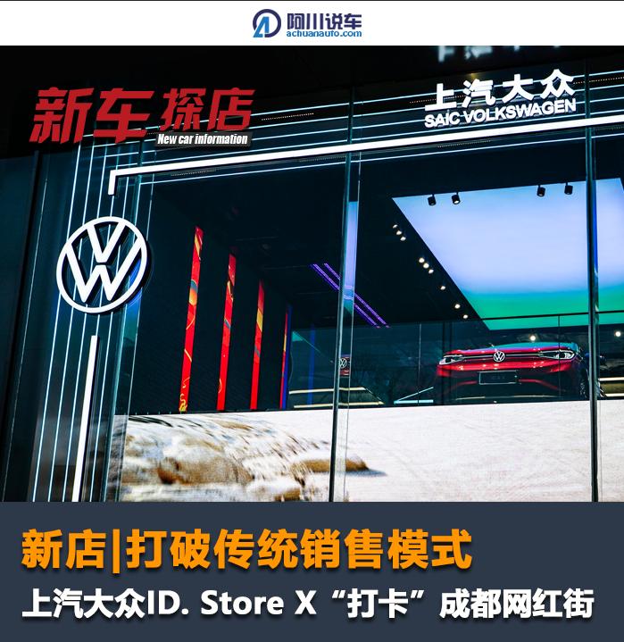 """上汽大众ID. Store X""""打卡""""成都网红街,打破传统"""