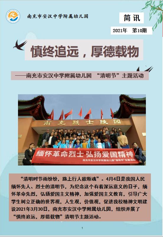 """南充市安汉中学附属幼儿园开展 """"清明节""""主题活动"""