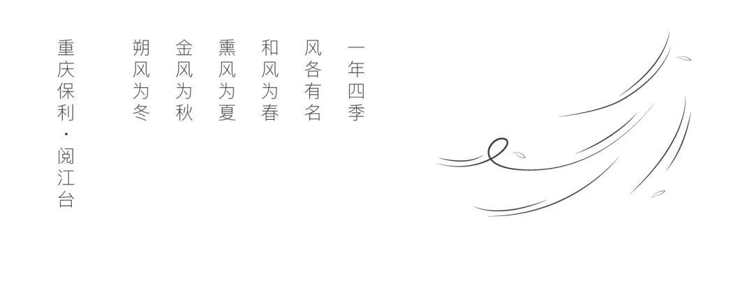 风,拂动四季 | 重庆保利·阅江台