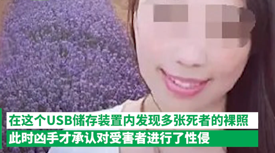 女留学生被姨夫性侵杀害 母亲发声