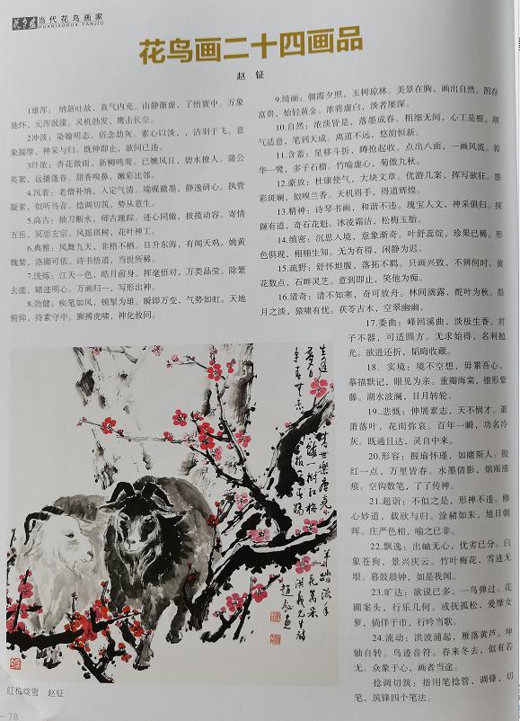为什么他的书画作品不普通丨赵钲