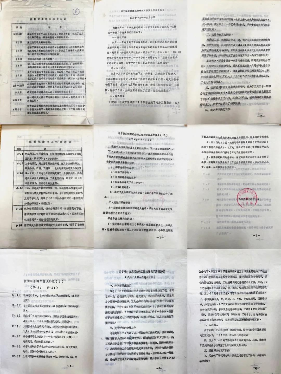 天津市抗震纪念碑档案纪实