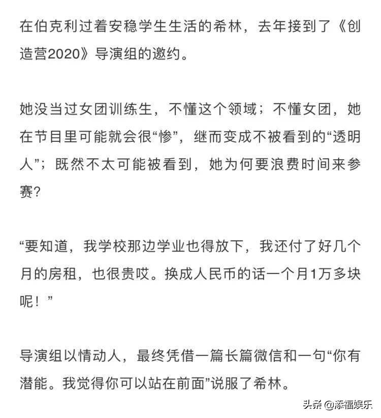 黄锐艺人孙亦航林墨现身《青你3》,李飞也放人了,网友:打起来