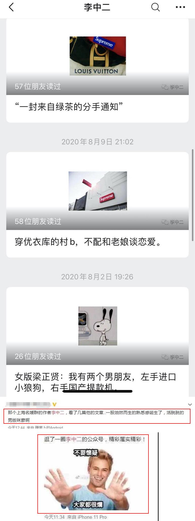 """""""上海名媛群""""根本就不存在,只是现在喜欢装逼的人太多了"""