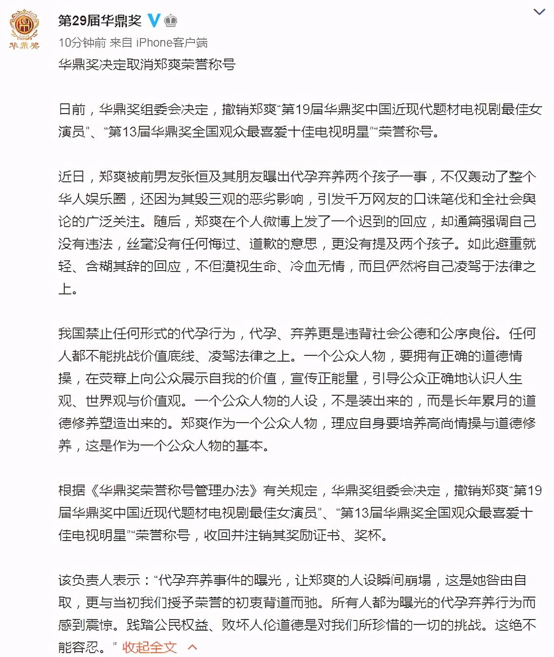 华鼎奖双标:取消颁发给郑爽的荣誉,却没撤销吴秀波的奖项