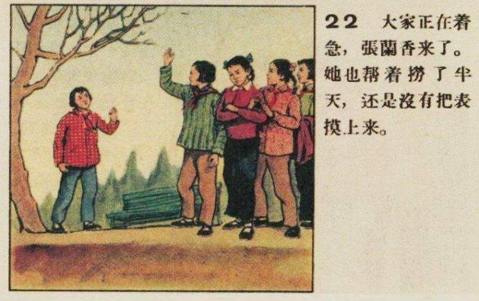 短篇连环画-《表》-摘自连环画报1957.03