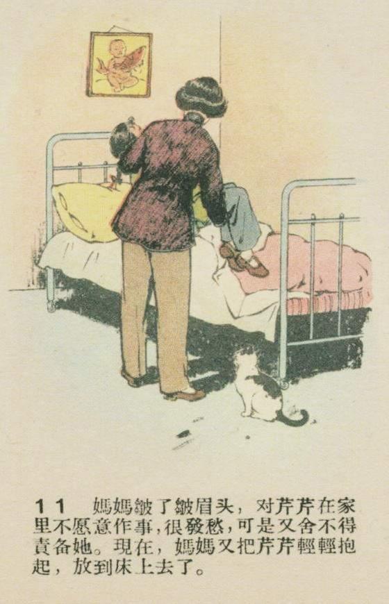 短篇连环画-《标语》-摘自连环画报1957.03