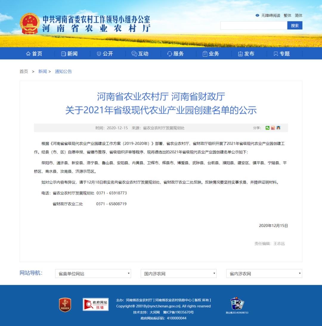 荥阳上榜!河南2021年省级现代农业产业园创建名单公示