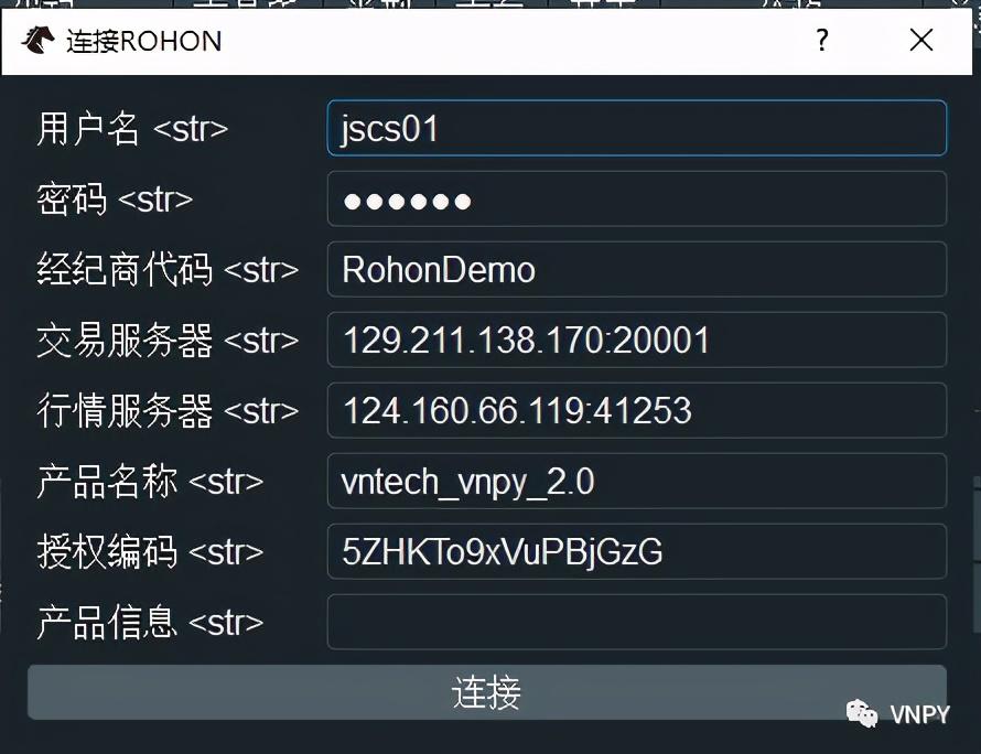 vn.py发布v2.2.0 - 融航AMS资管平台