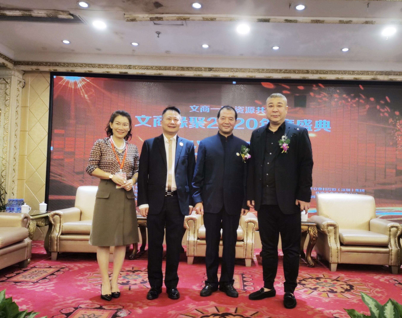 2020第五届文商聚缘年度峰会在福建晋江隆重召开