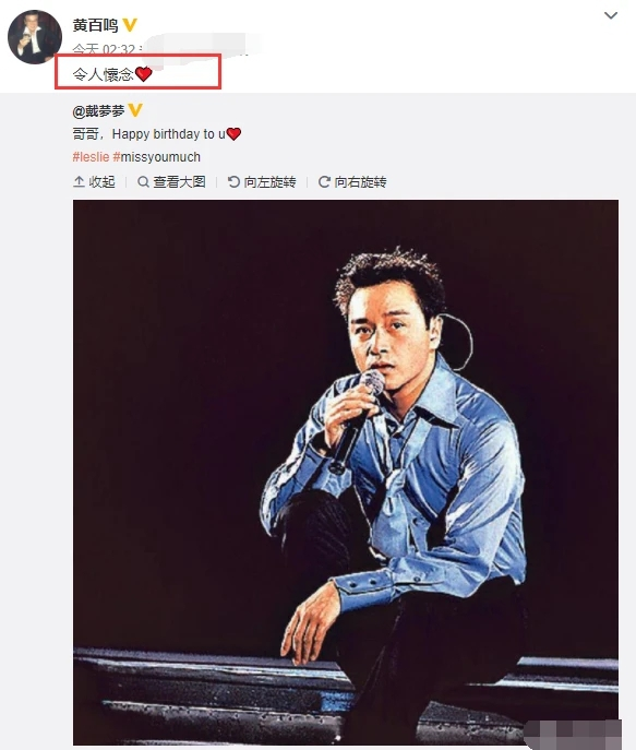 张国荣64岁冥寿,莫文蔚、袁咏仪等为其庆生,挚爱唐鹤德最抢镜