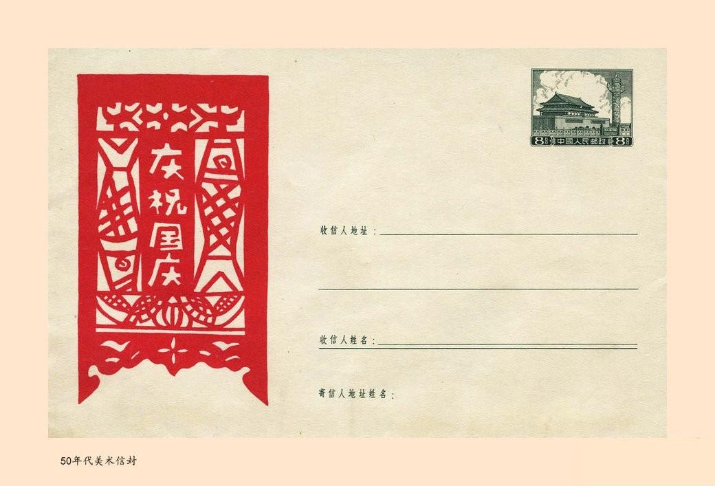 美翻了的五十年代明信片(一)