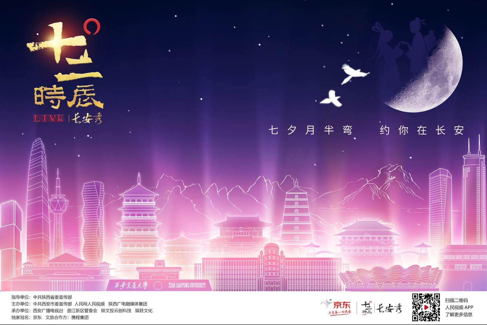 """京东""""领秀""""七夕节 """"十二时辰长安秀""""出5G新模式"""