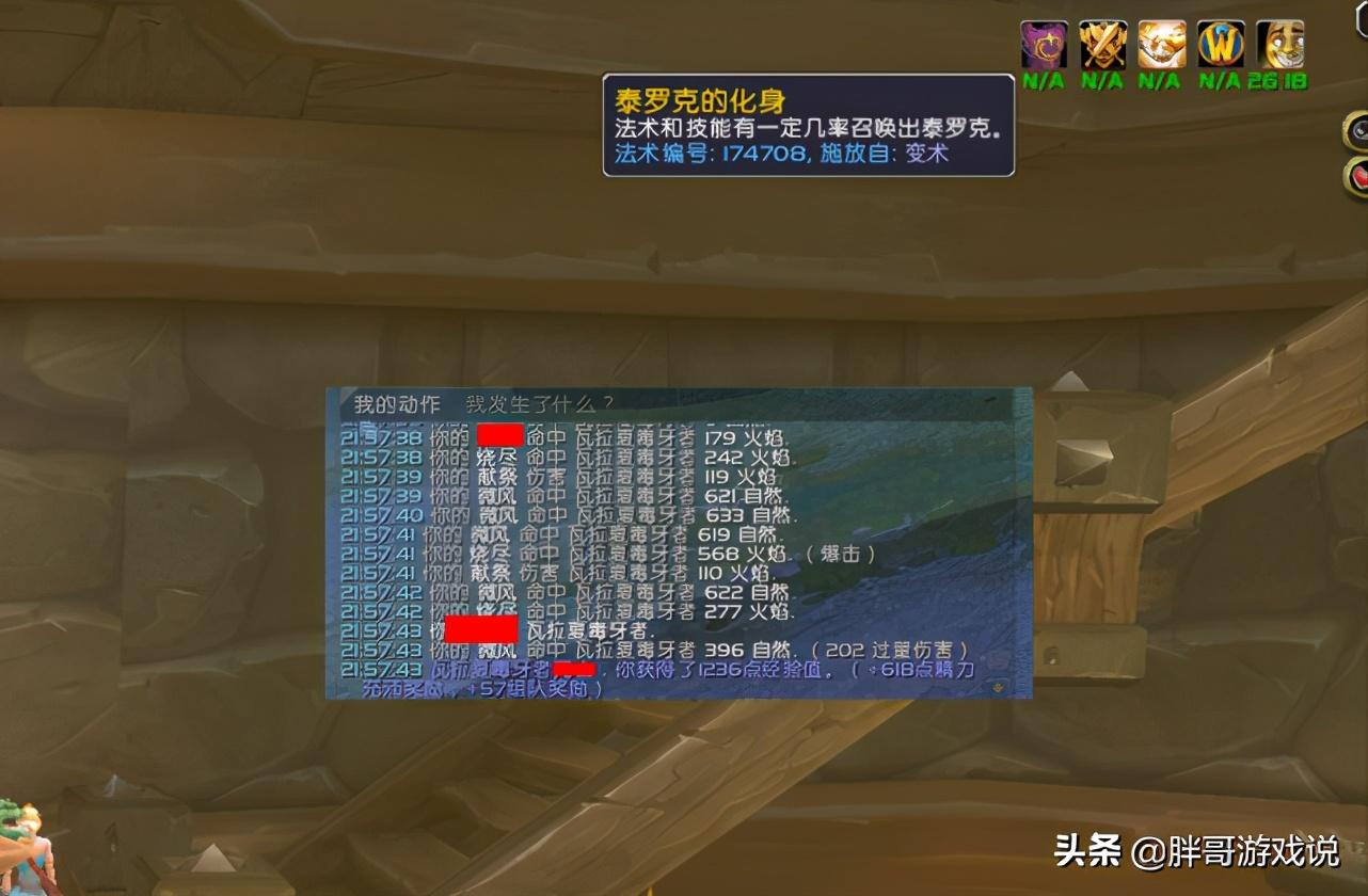 """魔兽世界:德拉诺地图升级""""隐藏""""技巧,难怪老玩家能3小时满级"""